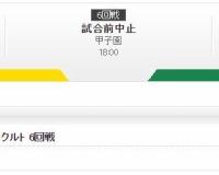 【5/23】阪神 VS ヤクルト中止