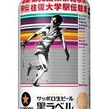 『【数量限定販売】サッポロ生ビール黒ラベル「箱根駅伝缶」発売』の画像