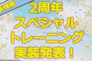 【ミリシタ】2周年スペシャルトレーニングの実装発表!