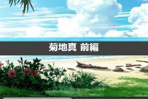 【グリマス】765プロ全国キャラバン編 菊地真ショートストーリー