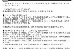 【ミリシタ】3月末にガシャptの補填が実施予定