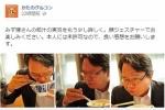 かたのグルメまつりのFacebookがありますよ!~最近は、味王『松村さん』の食レポがツボだ!~