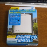 『REX-WIFIMSD1-52 というバッテリー内蔵のWi-Fi ポケットルータ(SDカードリーダ機能付き)が届いている。』の画像