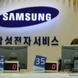 『サムスン60%の大幅減益!金のなる木は枯れ、韓国経済はいよいよ終わりの始まりか。』の画像