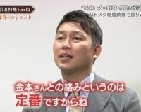 【バトルスタジアム】新井「金本さんとの絡みは定番」