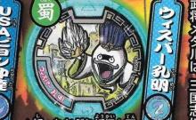 妖怪メダル三国志 ウィスパー孔明(武将メダル)のQRコードだニャン!【10枚】