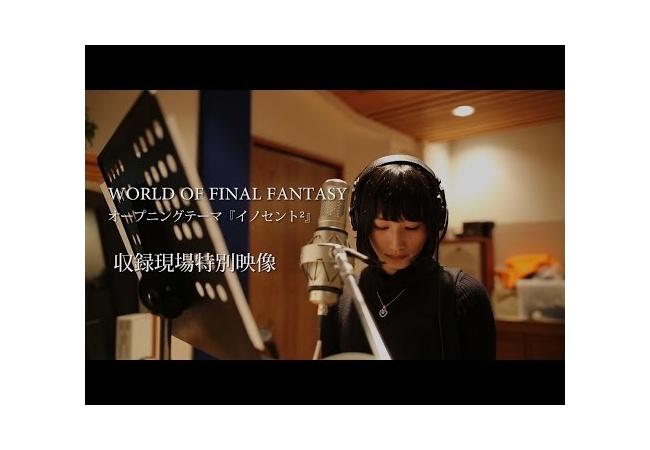 『ワールドオブファイナルファンタジー』のOPテーマ曲&アニメが公開!