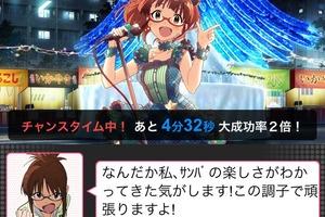 【グリマス】律子プライベートレッスンLV20-