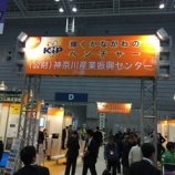 『展示会 テクニカルショウヨコハマ2016開幕!神奈川産業振興センターのKIPブースへぜひ!』の画像