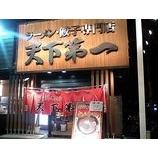 『天下第一 外環富田林店』の画像