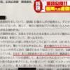【衝撃】AKSさん、新潟県に「山口真帆は犯人に声をかけられて驚いて声を出しただけ。頭を掴まれてどうのこうのではない」と説明していた