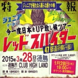 『1/28 徳島チケット発売開始 RedSpider 47都道府県ツアー』の画像