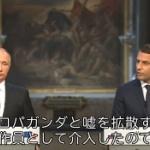 【動画】マクロン仏大統領、おそロシアのプーチンを横に露メディアをボロクソに批判! [海外]