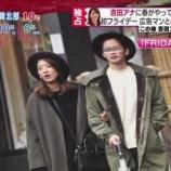 『【旦那】TBS吉田明世アナ結婚相手の写真wwフライデー彼氏で電通との噂もwww(画像あり)』の画像