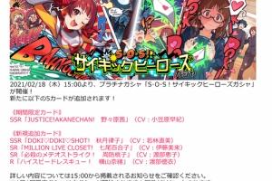 【ミリシタ】本日15時より『S・O・S!サイキックヒーローズガシャ』開催!茜、律子、百合子、桃子、奈緒のカードが登場!