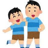 『不登校は兄弟にも影響する?』の画像