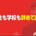 川崎宗則「会社も学校も行きたくないなら行かないでいい。『いつでも辞める』ってカードを胸に持っておく」