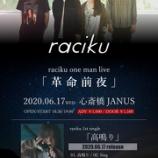 『クラウドファンディング136%達成!1st Single「高鳴り」 リリースが決定!』の画像