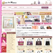 www.buybestcoach.com 口座名義人:リンエンセイ、ギショホウ