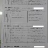 『「定期テスト・改善と反省」②(中2生)』の画像