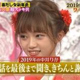 『【NGT48】設楽も引いてる…ゲッターズ飯尾、中井りかの2019年運気を的中させる!!!』の画像