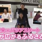 『「真央が行く!」の車いすテニス 吉川千尋さんの活躍』の画像