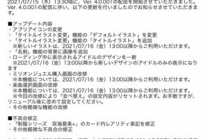 【ミリシタ】シアターデイズVer. 4.0.001が配信!明日13時以降に楽曲選択UIが改修!+他