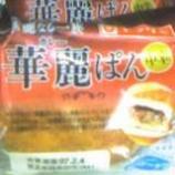 『華麗なるパン』の画像
