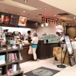 『【開店】浜松駅のタリーズが本日(7/16)よりリニューアルオープン!間取りが変わって禁煙スペースが増えたよー!』の画像