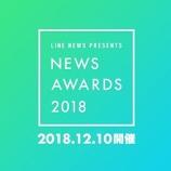 『【乃木坂46】『NEWS AWARDS 2018』齋藤飛鳥、平手友梨奈らがノミネート!!!』の画像