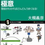 『大槻義彦「科学的ゴルフの極意」を読む。』の画像