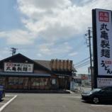 『今日のお昼 丸亀製麺 稲沢店』の画像