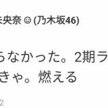 『【乃木坂46】堀未央奈、まさかの佐々木琴子卒業を知らなかったことが判明!!!『琴子・・・知らなかった・・・』』の画像