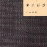 『『東京百景』を書き終えた時、僕は三十二歳の中年になっていた。 青春と云うには老け込んだ。東京は果てしなく残酷で時折楽しく稀に優しい』の画像