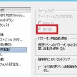 『『BIOS』と『UEFI』の違い』の画像