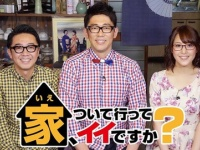 【日向坂46】家、ついて行ってイイですか?にザキヤマと共にきょんこがゲスト出演wwwwwwww