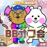『メガガイア美浜 2/27「BBwith七海マキ」 全台差枚』の画像