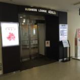 『[長崎空港]空港ラウンジ 訪問記』の画像