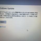 『Windows10 Update出来ない』の画像