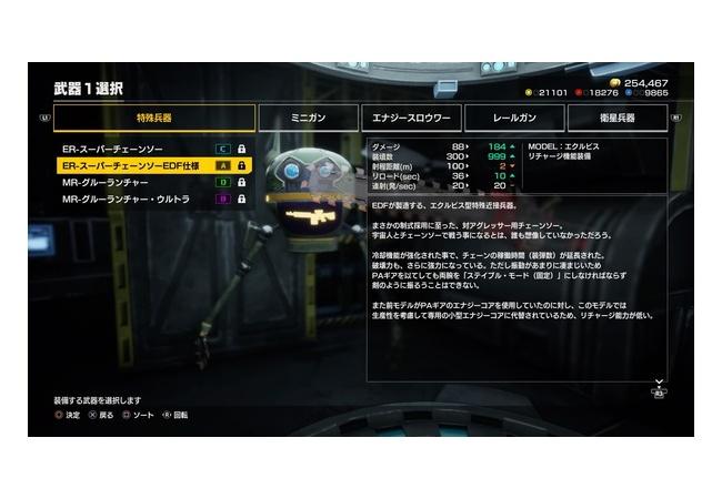 【EDFIR/地球防衛軍】ドローン集めで追加された武器の性能『スーパーチェーンソーEDF仕様』