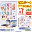 【速報】幼稚園 2020年 09月号 《特別付録》 セブンティーンアイス自販機、ランドセルつみつみ ニトリコラボ