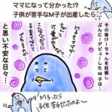 『👶お知らせ👶』の画像