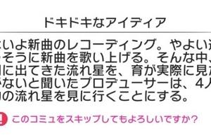 【ミリシタ】「プラチナスターシアター~Good-Sleep Baby♡~」イベントコミュ後編