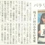 『(東京新聞)パラリンピックは「互輪(ごりん)」埼玉・戸田の小中学生が考案』の画像
