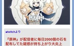 【原神】石2000個配布が毎日って確定したの?