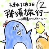 『🍳子連れ1泊2日那須旅行②🍳』の画像
