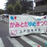 『上戸田ゆめまつりが始まりました』の画像