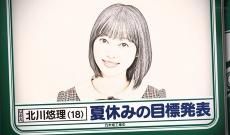 【乃木坂46】バナナマンさんが北川悠理ワールドに飲まれてる!