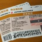 『JAL・ANA・SFJ。空運株の配当・株主優待利回り&粗品比較。持っておくべきはどこ?』の画像