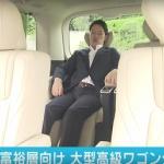 """トヨタが""""富裕層向け""""大型高級ワゴン送迎車を発表!新型車「グランエース」公開へ。"""